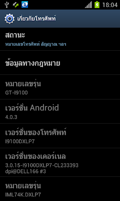 Install and Flash I9100DXLP7 Android 4.0.3 Ice Cream Sandwich