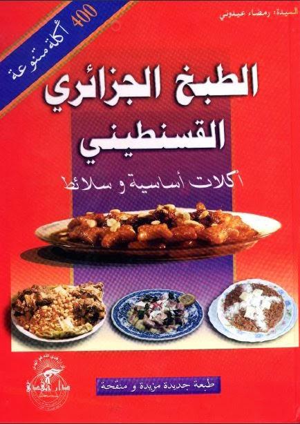 كتاب الطّبخ الجزائري القسنطيني مفيد جدّا لرمضان Cuisine+constantinoise