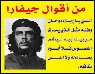 Statements of Comrade Che Guevara Chee002.jpg