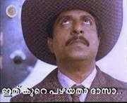 Ithu kure pazhayatha daasaa- Sreenivasan CID