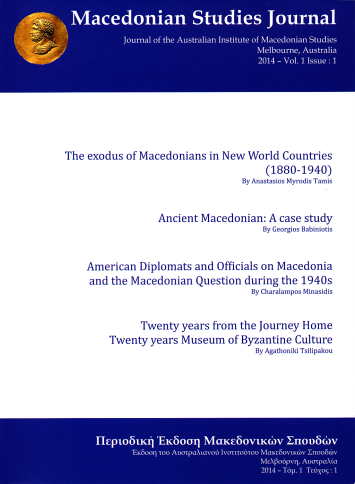 Macedonian Studies Journal