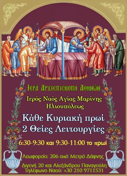 Κάθε Κυριακή 2 Θείες Λειτουργίες στον Ιερό Ναό Αγίας Μαρίνης / Ηλιουπόλεως