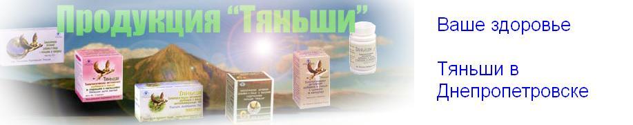 Здоровье, Тяньши в Днепропетровске