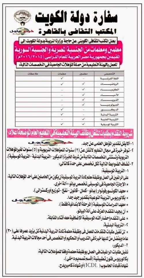 اعلان سفارة دولة الكويت بمصر وحاجتها لمعلمين ومعلمات مصريين كل التخصصات 2015-2016