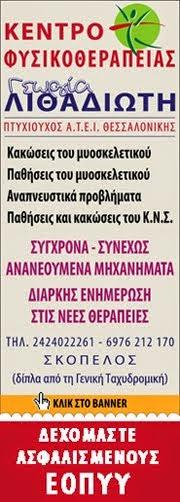 ΚΕΝΤΡΟ ΦΥΣΙΚΟΘΕΡΑΠΕΙΑΣ / ΓΕΩΡΓΙΑ ΛΙΘΑΔΙΩΤΗ