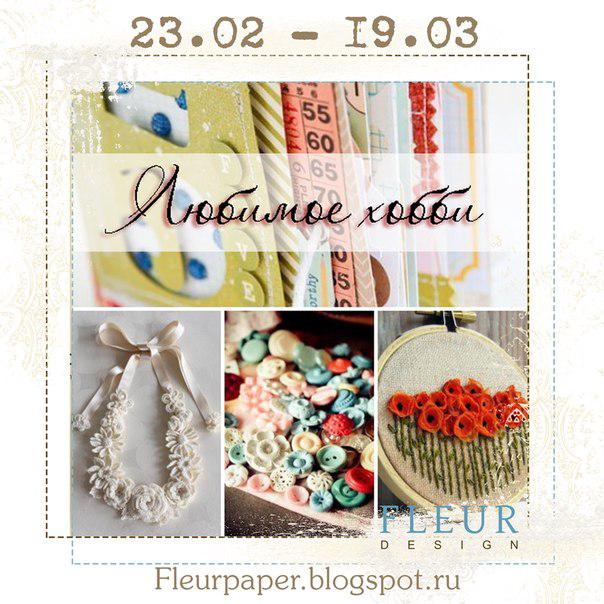 http://fleurpaper.blogspot.com/2015/02/7.html