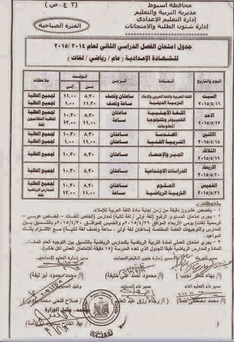 بالصور جداول امتحانات جميع المراحل التعليمية النقل والشهادات بمحافظة اسيوط دور مايو 2015