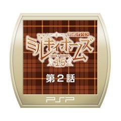 [PSN] [探侦オペラ ミルキィホームズ 1.5 第2話] ISO (JPN) Download