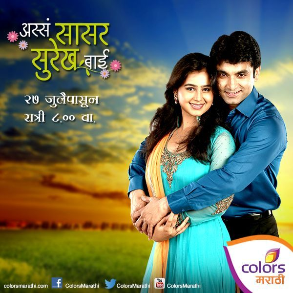 Assa Saasar Surekh Bai TV serial on Colors Marathi