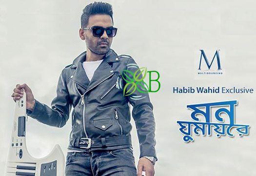 Mon Ghumay Re, habib wahid, habib wahid new song, habib wahid songs, bangla song habib
