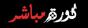كورة مباشر |  kora mobachir | مباريات اليوم | Yalla Shoot | يلا شوت | koora online | kora live