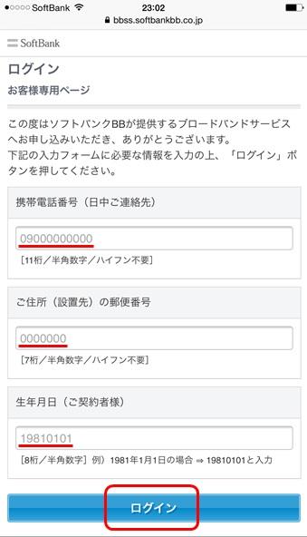 この度はソフトバンクBBが提供するブロードバンドサービスへお申込みいただき、ありがとうございます。