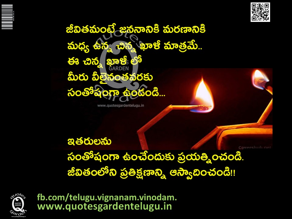 Telugu best inspirational life quotes with images and wallpapers