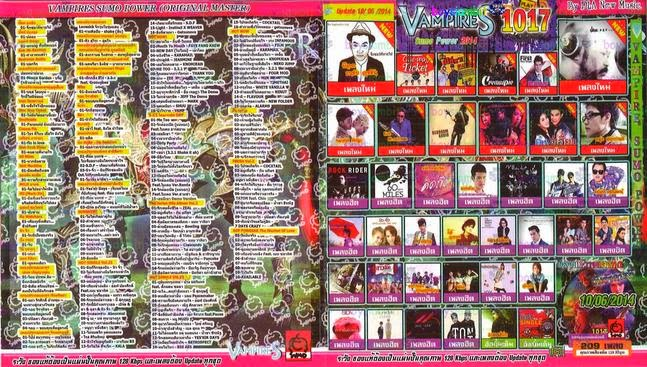 Download [Mp3]-[Hot New!!!!] เพลงใหม่อัพเดท อัลบั้ม Vampires Sumo Power 2014 Vol.1017 ออกวันที่ 10 มิถุนายน 2557 [Shared] 4shared By Pleng-mun.com