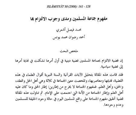 Mafhum Jemaah al-Muslimin dan aplikasinya pada masa kini