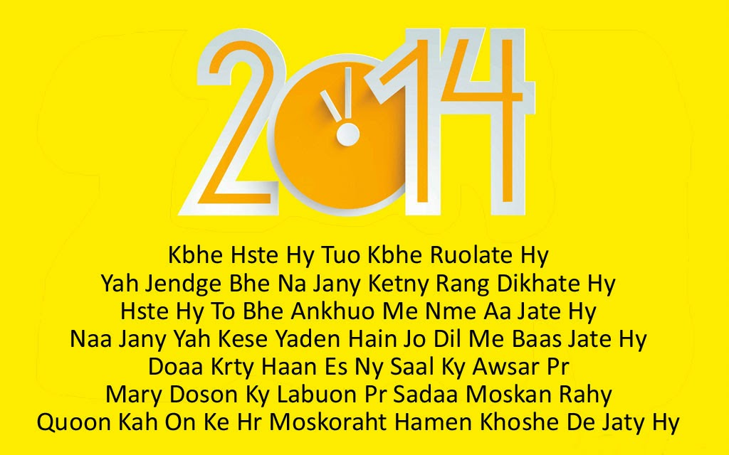 happy new year greetings card sms 2014 with hd wallpapers about wishes festivals