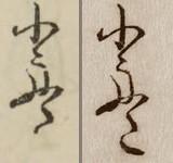 03「小舟こ」