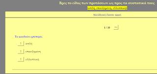 http://users.sch.gr/ipap/Ellinikos%20Politismos/Yliko/Theoria%20Nea/apli,epauximeni,eliptiki1.htm
