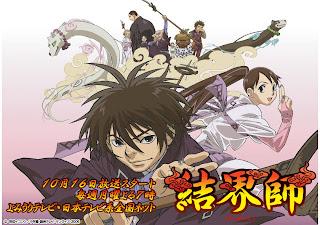 Anime Kekkaishi movie image