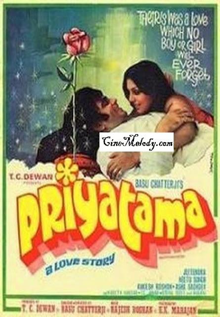 Priyatama Telugu Mp3 Songs Free  Download  1978