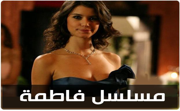 مشاهدة مسلسل فاطمة الحلقة 36 تركى مدبلج ...