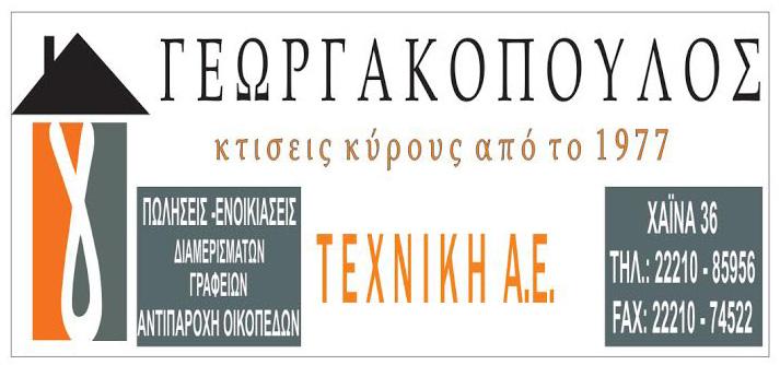 Γεωργακόπουλος ΤΕΧΝΙΚΗ Α.Ε.