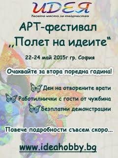 """Арт фестивал """"Полет на идеите"""""""