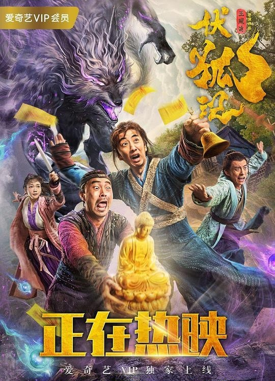 Drop The Magic Master (2020) Chinese 250MB HDRip 480p