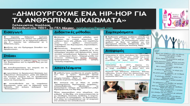 e-poster: «Δημιουργούμε ένα Hip–Hop για τα ανθρώπινα δικαιώματα»