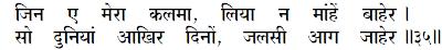Sanandh Verse 19_35
