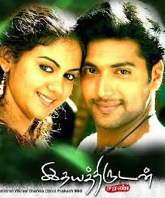 Watch Idhaya Thirudan (2006) Tamil Movie Online