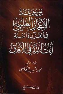 موسوعة الإعجاز العلمي في القرآن و السنة  آيات الله في الآفاق - محمد راتب النابلسي