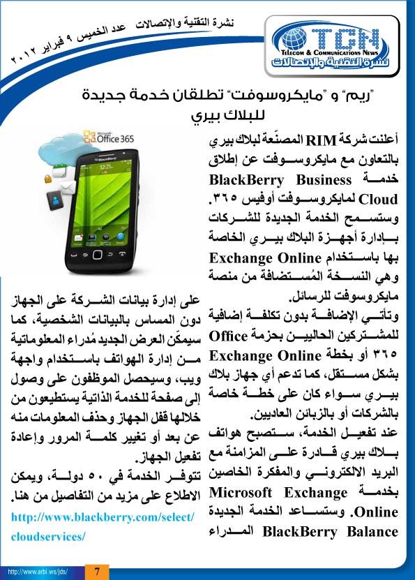آخر أخبار تكنولوجيا الإتصالات و مواقع الاترنيت tech&comm_News_9