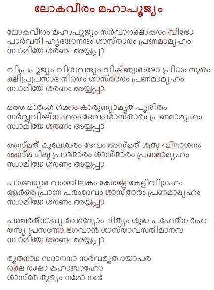 Ayyappa Songs Lyrics Mantras - Home | Facebook