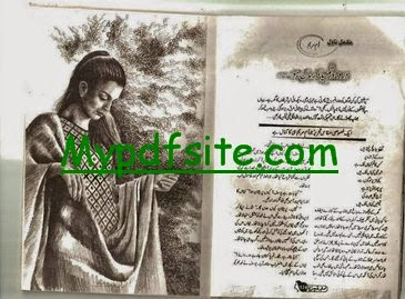 Dard Ho Tum Ya Darman Ho by Umme Maryam