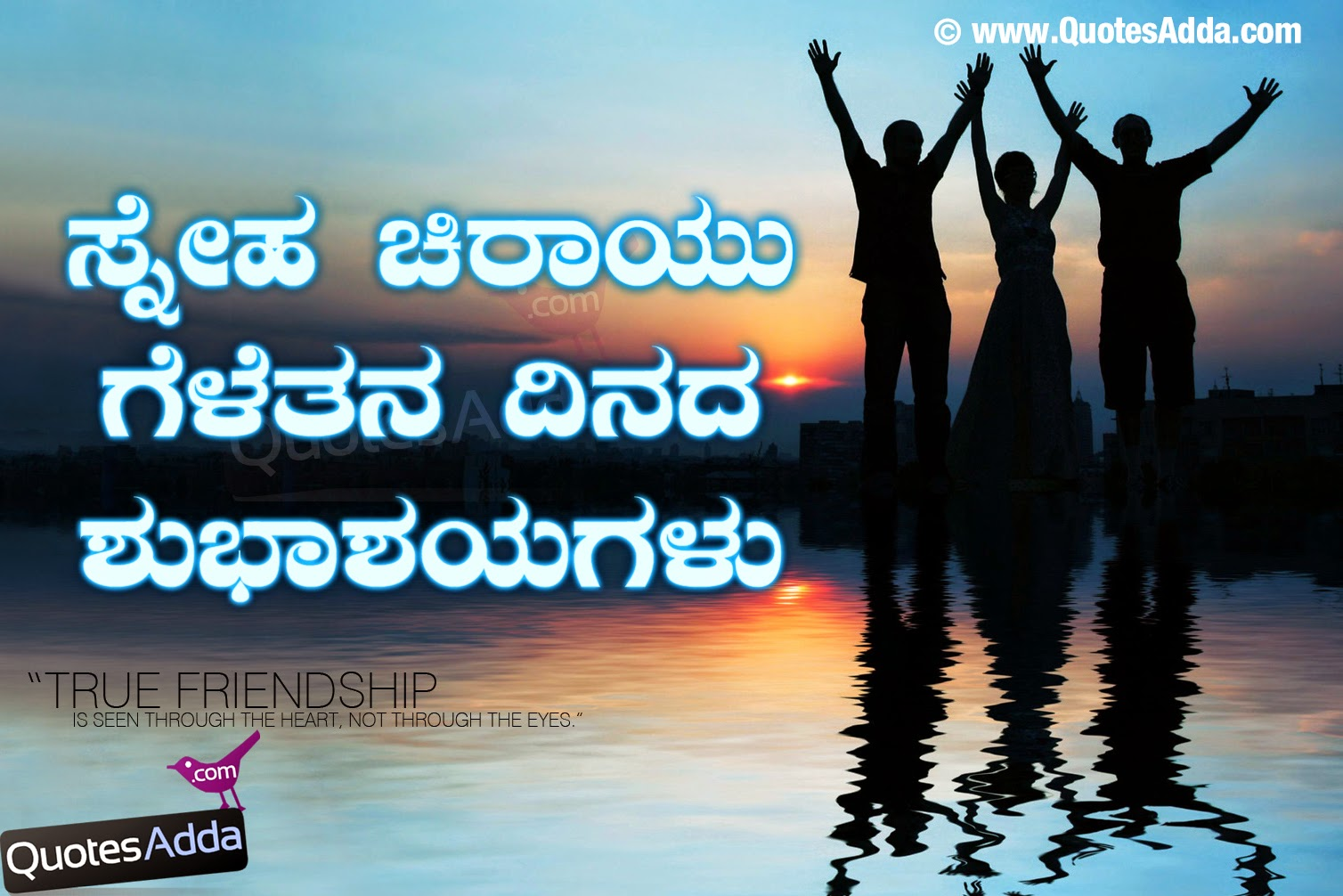 Kannada Friendship day 2015 Quotes and Nice Images Pictures, Kannada ...