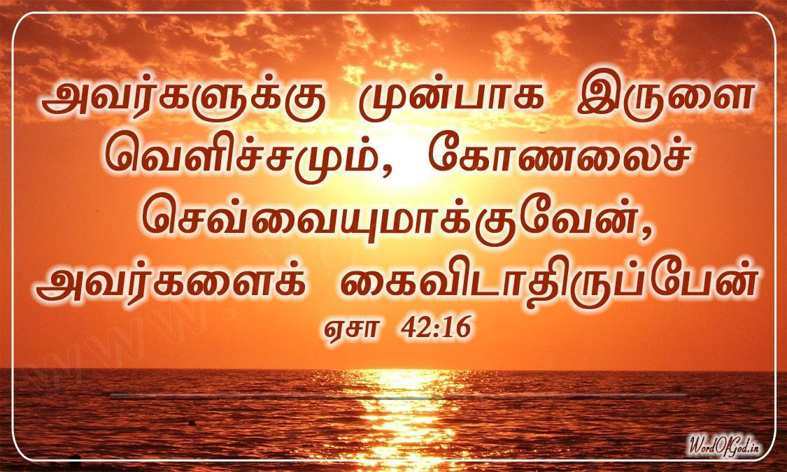 Tamil Bible Study – Christ Tamil Church Chicago