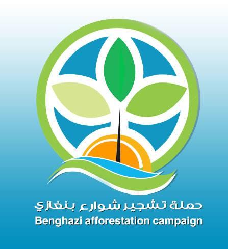حملة تشجير شوارع بنغازي