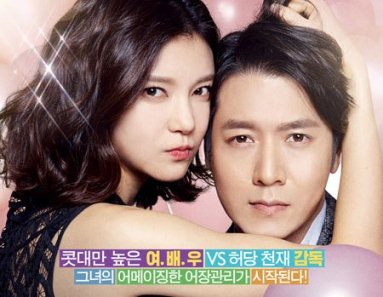 Actress is Too Much Subtitle Indonesia