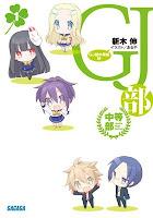 Lista de animes para enero 2013 GJ-bu%2B%2B90725