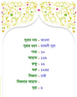 Sura details information.