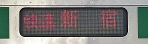 湘南新宿ライン 快速 新宿行き表示 E231系