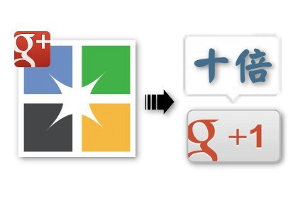 Google+ 專頁對經營部落格的妙用__(二) +1 數量 10 倍增的技巧