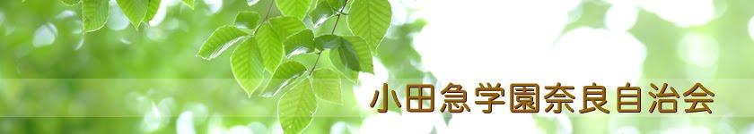 小田急学園奈良自治会