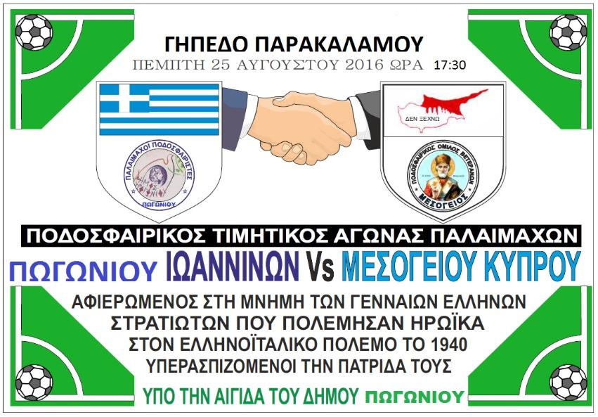 Παρακάλαμος: Φιλικός ποδοσφαιρικός αγώνας παλαιμάχων Πωγωνίου- Παλαιμάχων Κύπρου