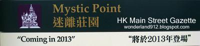 [Hong Kong Disneyland] Fermetures et Réhabilitations 1+%25282%2529