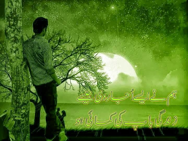 urdu romantic poetry funny poetry sms amazing sms amp sadly poetry dard bhari shayari