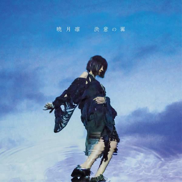 [Single] 暁月凛 – 決意の翼 (2016.02.23/MP3/RAR)