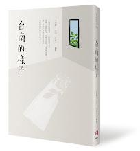 《台南的樣子》專書網站