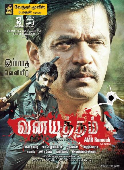 new tamil movie poster latest tamil movie poster new movie
